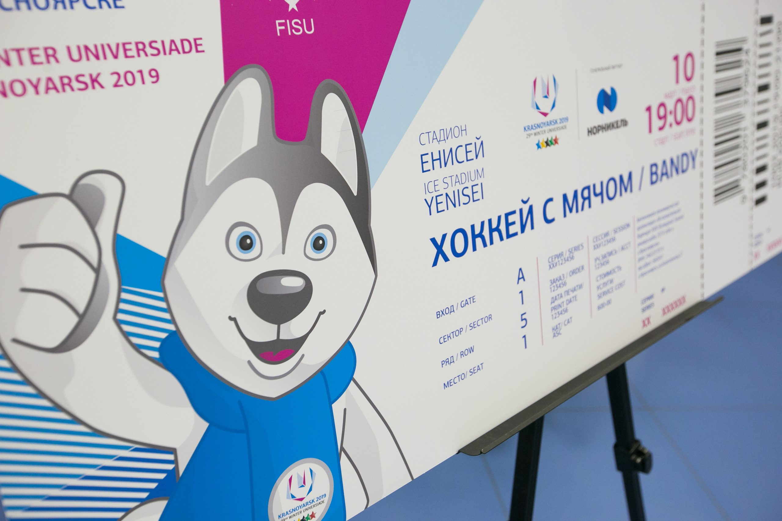 2019 Winter Universiade: Events, Venues, Host City And Sports