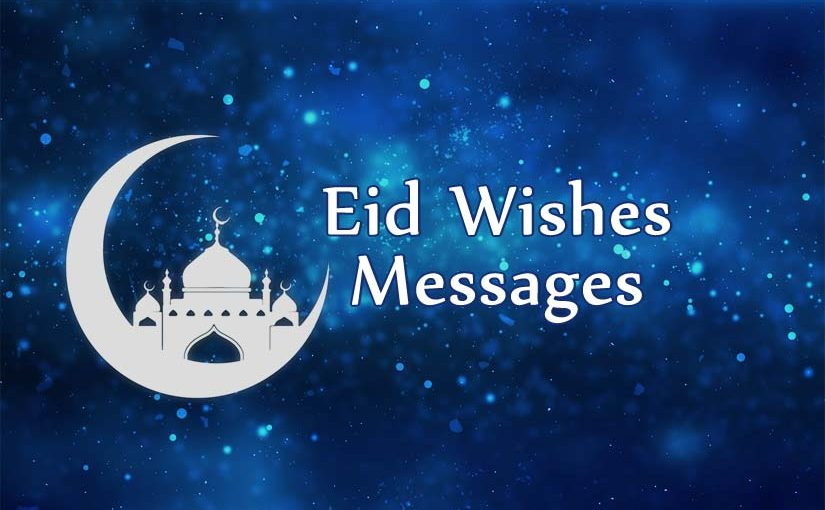 Free Download Eid Mubarak 2019 Images, Greetings, Pictures, Photos
